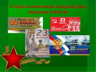 История возникновения праздника День защитника Отечества