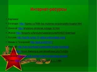 Интернет-ресурсы Картинки: Богатыри http://topwar.ru/7668-ilya-muromec-svyato