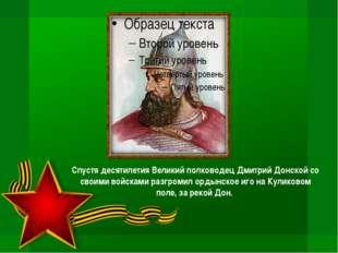 Спустя десятилетия Великий полководец Дмитрий Донской со своими войсками разг