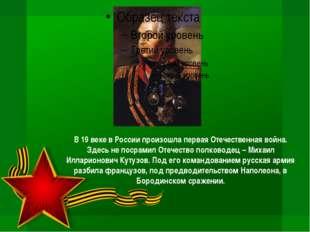 В 19 веке в России произошла первая Отечественная война. Здесь не посрамил От