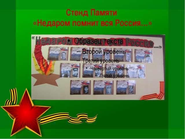 Стенд Памяти «Недаром помнит вся Россия…»