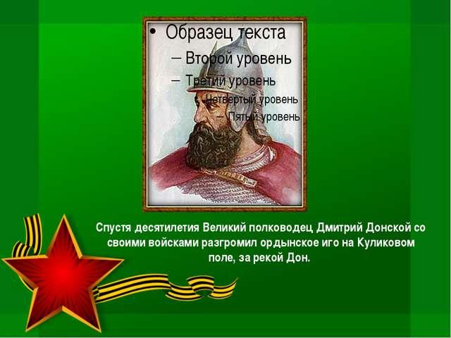 Спустя десятилетия Великий полководец Дмитрий Донской со своими войсками разг...