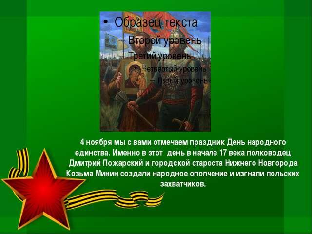 4 ноября мы с вами отмечаем праздник День народного единства. Именно в этот д...