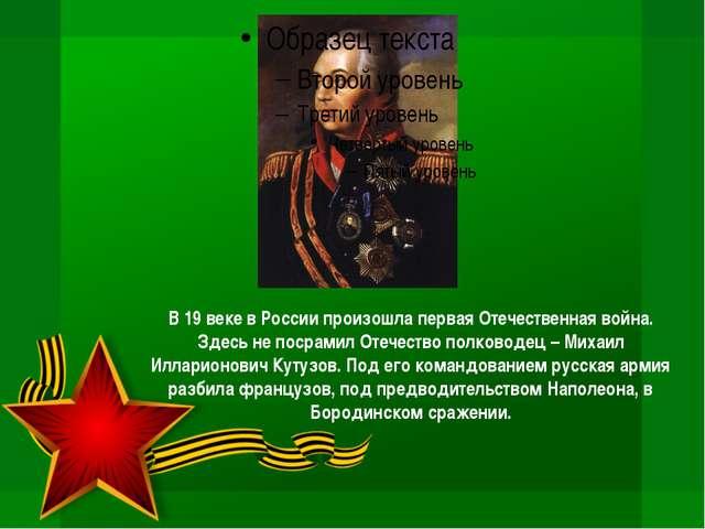 В 19 веке в России произошла первая Отечественная война. Здесь не посрамил От...