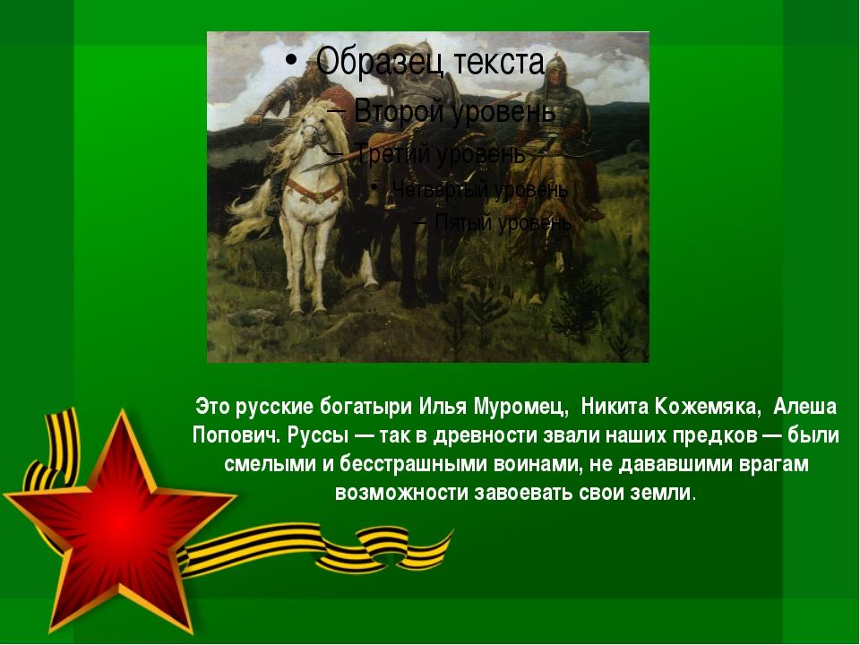 Это русские богатыри Илья Муромец, Никита Кожемяка, Алеша Попович. Руссы — та...