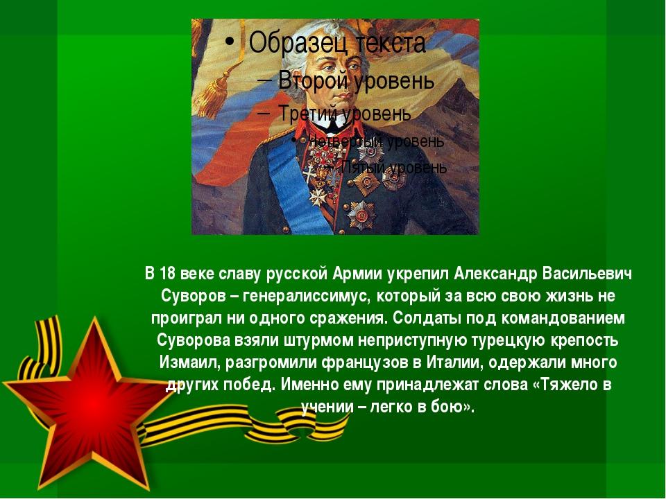 В 18 веке славу русской Армии укрепил Александр Васильевич Суворов – генерали...