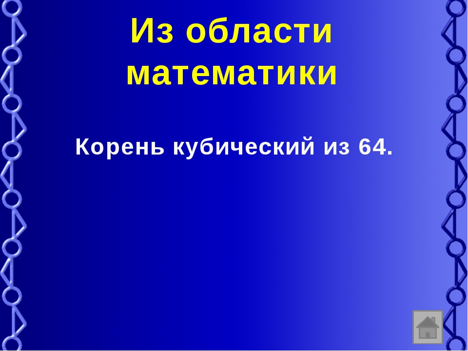 Биографии математиков Этот древнегреческий математик написал труд «Начала», в...