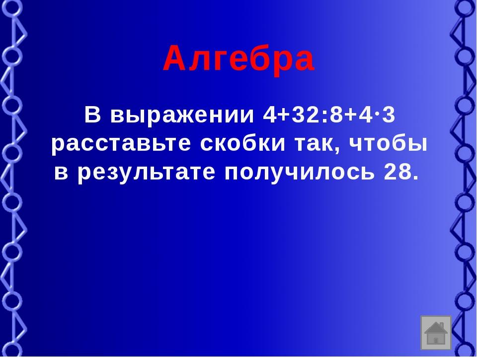 Алгебра В выражении 4+32:8+43 расставьте скобки так, чтобы в результате полу...