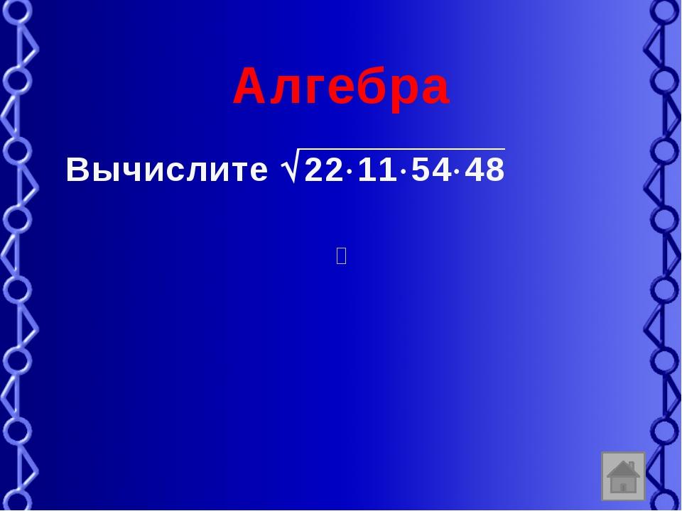 Алгебра Кирпич имеет массу 1,5 кг и еще полкирпича. Какова масса кирпича.