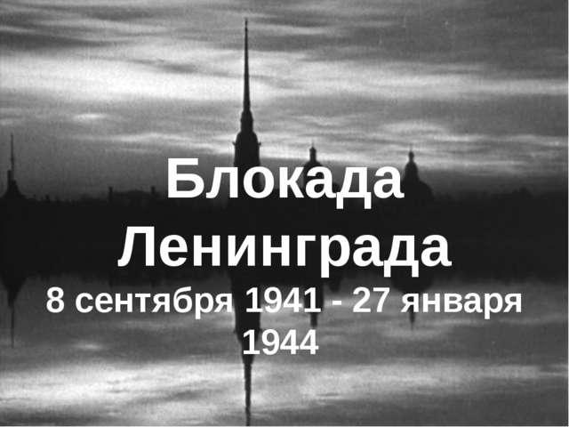 Блокада Ленинграда 8 сентября 1941 - 27 января 1944