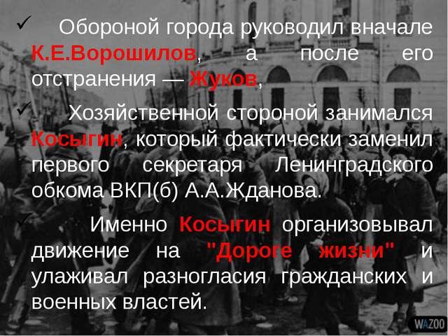 Обороной города руководил вначале К.Е.Ворошилов, а после его отстранения — Ж...
