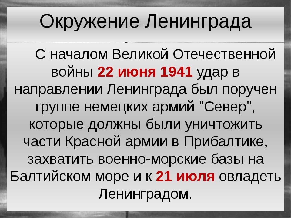С началом Великой Отечественной войны 22 июня 1941 удар в направлении Ленинг...