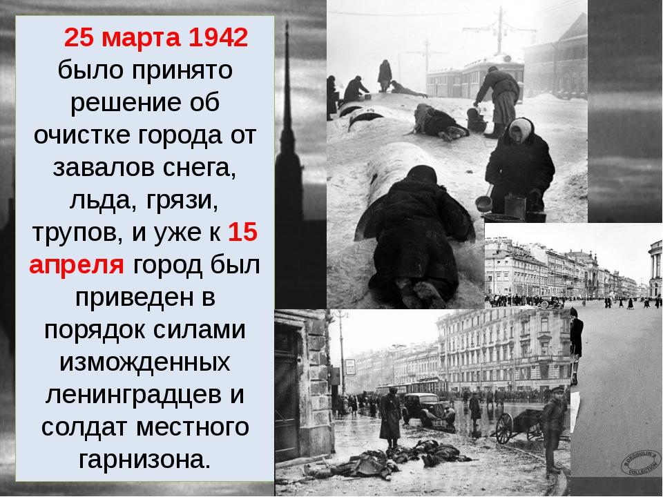 25 марта 1942 было принято решение об очистке города от завалов снега, льда,...