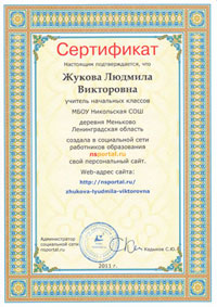 Сертификат о создании сайта