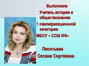 Выполнила Учитель истории и обществознания 1 квалификационной категории МБОУ