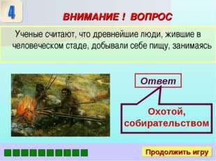 ВНИМАНИЕ ! ВОПРОС Ученые считают, что древнейшие люди, жившие в человеческом