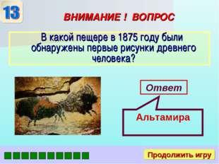 ВНИМАНИЕ ! ВОПРОС В какой пещере в 1875 году были обнаружены первые рисунки д