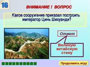 ВНИМАНИЕ ! ВОПРОС Какое сооружение приказал построить император Цинь Шихуанди