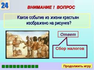 ВНИМАНИЕ ! ВОПРОС Какое событие из жизни крестьян изображено на рисунке? Отве
