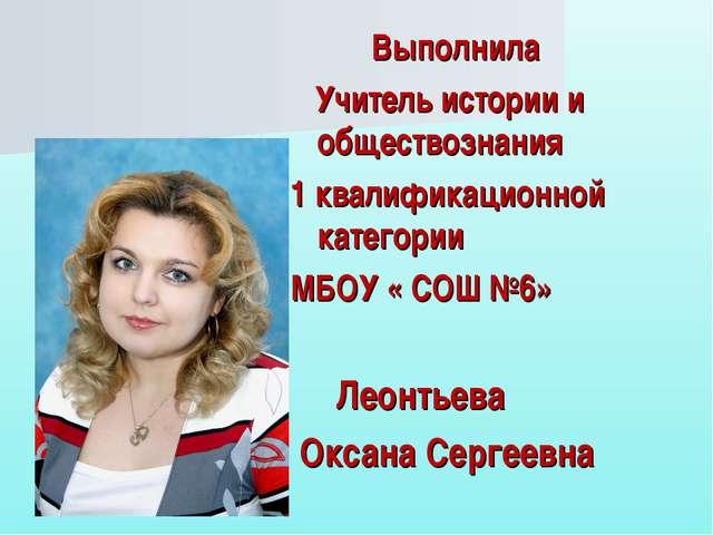 Выполнила Учитель истории и обществознания 1 квалификационной категории МБОУ...