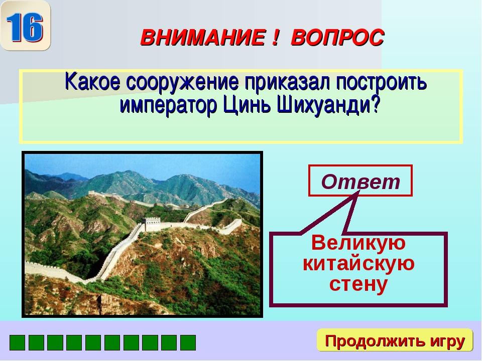ВНИМАНИЕ ! ВОПРОС Какое сооружение приказал построить император Цинь Шихуанди...