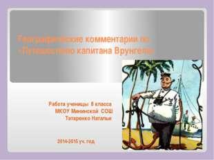 Географические комментарии по «Путешествию капитана Врунгеля» Работа ученицы
