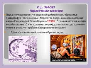 Стр. 340-343 Пересечение экватора Перед эти упоминается , что вышли в Индийск
