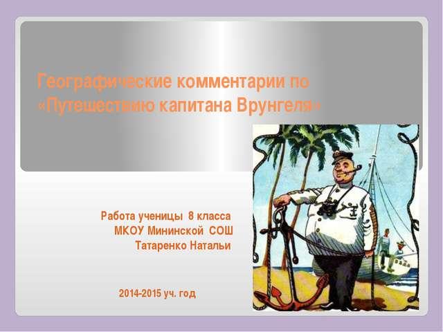 Географические комментарии по «Путешествию капитана Врунгеля» Работа ученицы...