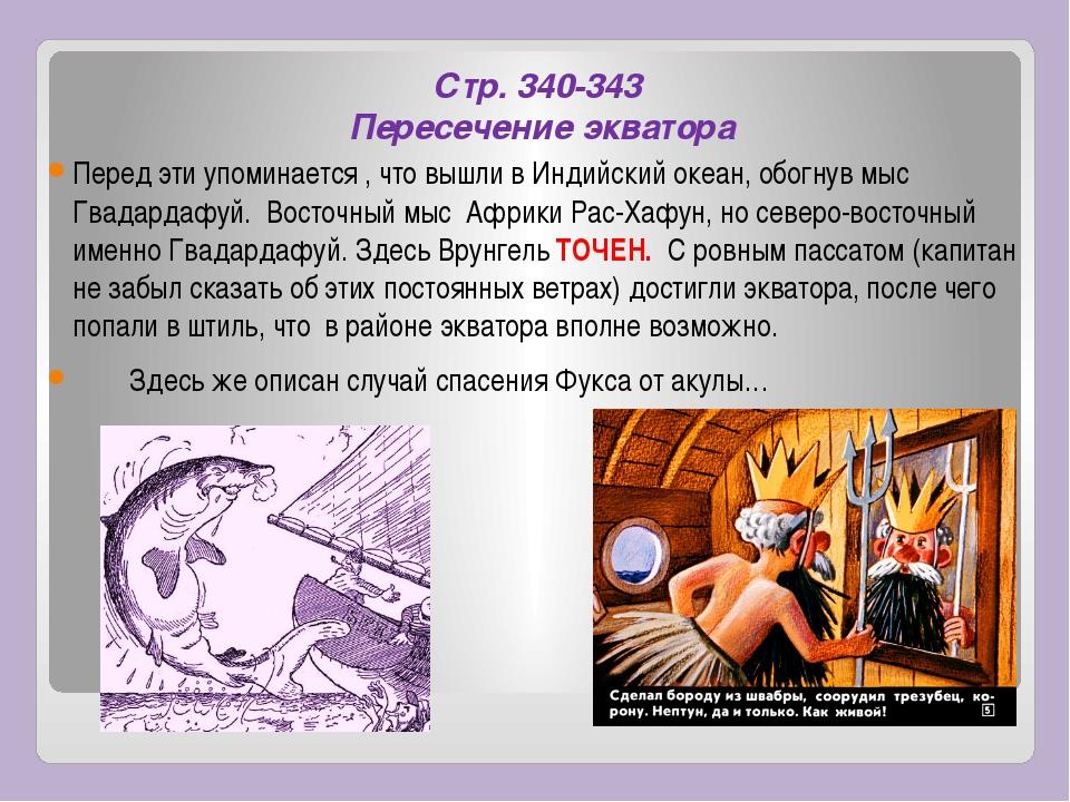 Стр. 340-343 Пересечение экватора Перед эти упоминается , что вышли в Индийск...