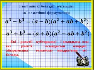 Қысқаша көбейтудің алтыншы және жетінші формулалары Екі өрнектің кубтарының қ