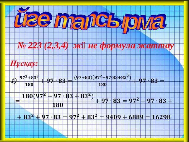 № 223 (2,3,4) және формула жаттау