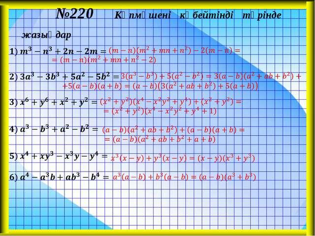 №220 Көпмүшені көбейтінді түрінде жазыңдар