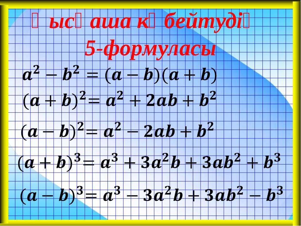 Қысқаша көбейтудің 5-формуласы