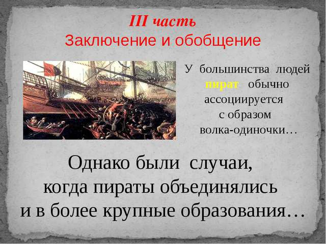 Заключение и обобщение III часть У большинства людей пират обычно ассоциирует...