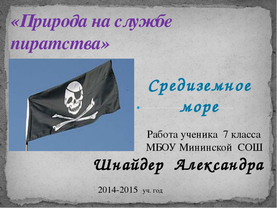 Средиземное море «Природа на службе пиратства» Работа ученика 7 класса МБОУ М...