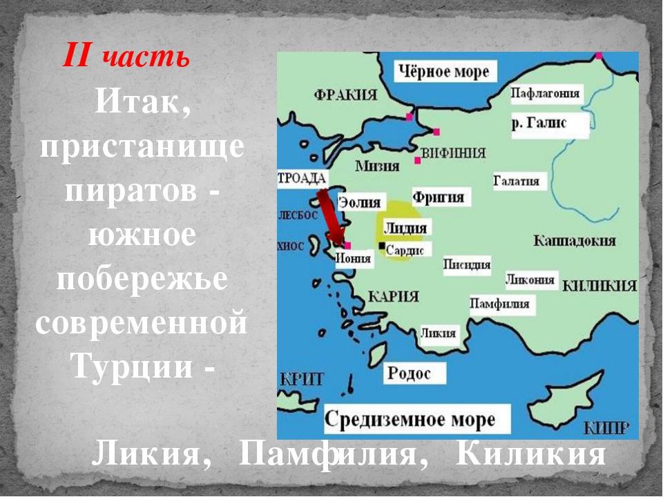 II часть Итак, пристанище пиратов - южное побережье современной Турции - Лик...