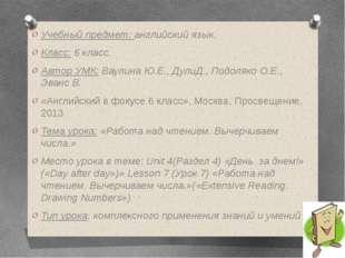 Учебный предмет: английский язык. Класс: 6 класс. Автор УМК: Ваулина Ю.Е., Д