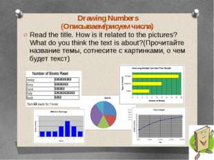 Drawing Numbers (Описываем/рисуем числа) Read the title. How is it related to