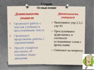 Стадия Осмысление Деятельность учащихся Выполняют упр 2,3,5 стр 43 Прослушива