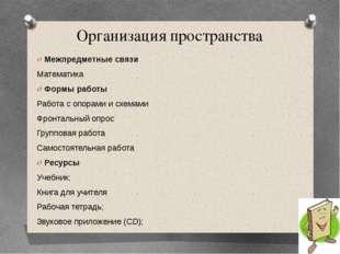 Организация пространства Межпредметные связи Математика Формы работы Работа с