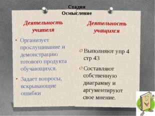 Стадия Осмысление Деятельность учащихся Выполняют упр 4 стр 43 Составляют соб