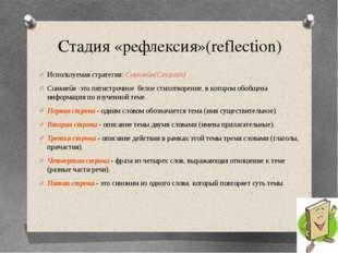 Стадия «рефлексия»(reflection) Используемая стратегия: Синквейн(Cinquain) Син