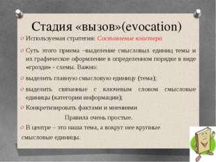 Стадия «вызов»(evocation) Используемая стратегия: Составление кластера Суть э