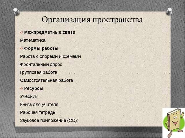 Организация пространства Межпредметные связи Математика Формы работы Работа с...
