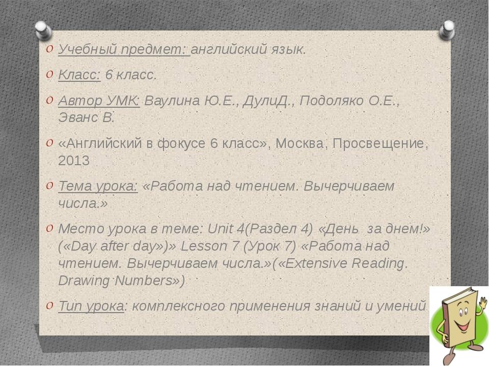 Учебный предмет: английский язык. Класс: 6 класс. Автор УМК: Ваулина Ю.Е., Д...