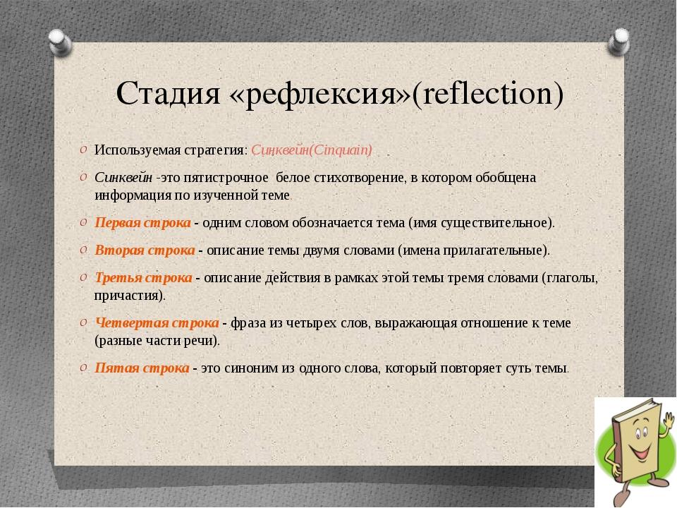 Стадия «рефлексия»(reflection) Используемая стратегия: Синквейн(Cinquain) Син...