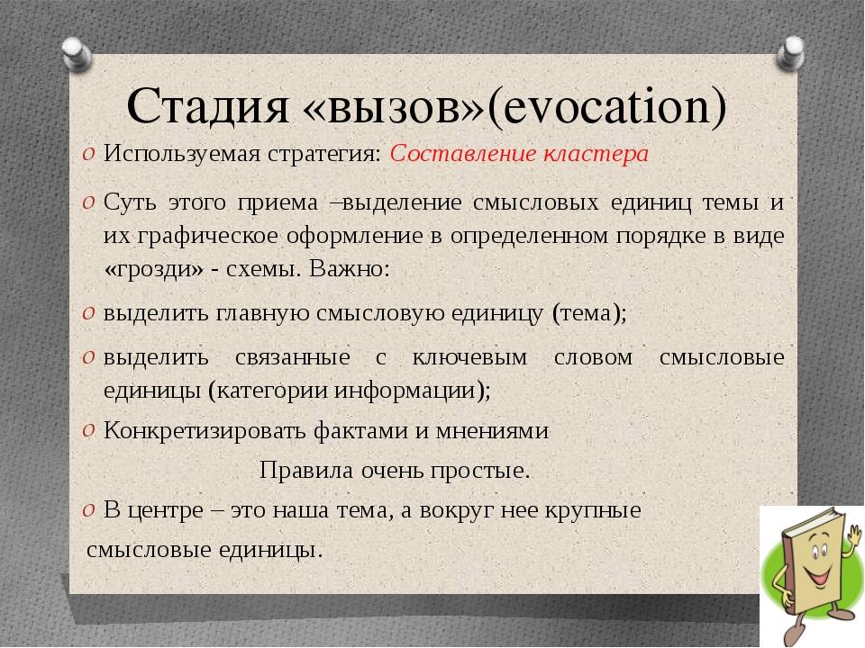 Стадия «вызов»(evocation) Используемая стратегия: Составление кластера Суть э...