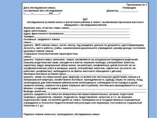 Приложение № 3 Дата обследования семьи, Утверждаю составления акта обследован