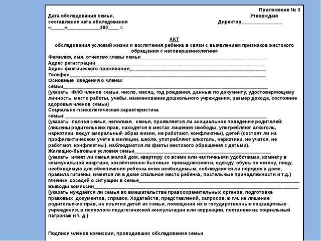 Приложение № 3 Дата обследования семьи, Утверждаю составления акта обследован...