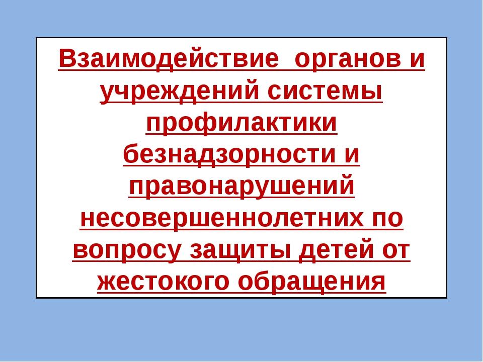Взаимодействие органов и учреждений системы профилактики безнадзорности и пра...
